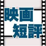 【映画感想】大人にこそ見てほしい!20年続くポケモンシリーズへの愛に溢れた感動大作!|劇場版ポケットモンスター キミにきめた!
