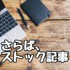 ストック記事はゴミ溜めだった!不定期更新で好きなことを好きな時に書けてブログの楽しさアップ!|コラム