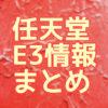 マリオオデッセイの発売日が10月27日に決定!星のカービィやポケモンの最新作がスイッチに登場|情報いろいろ